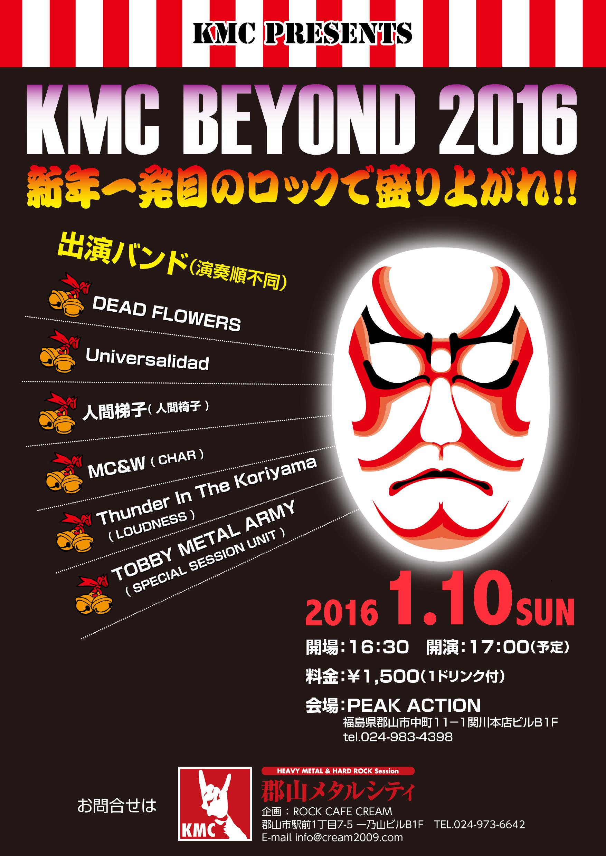 KMC20160110_a3