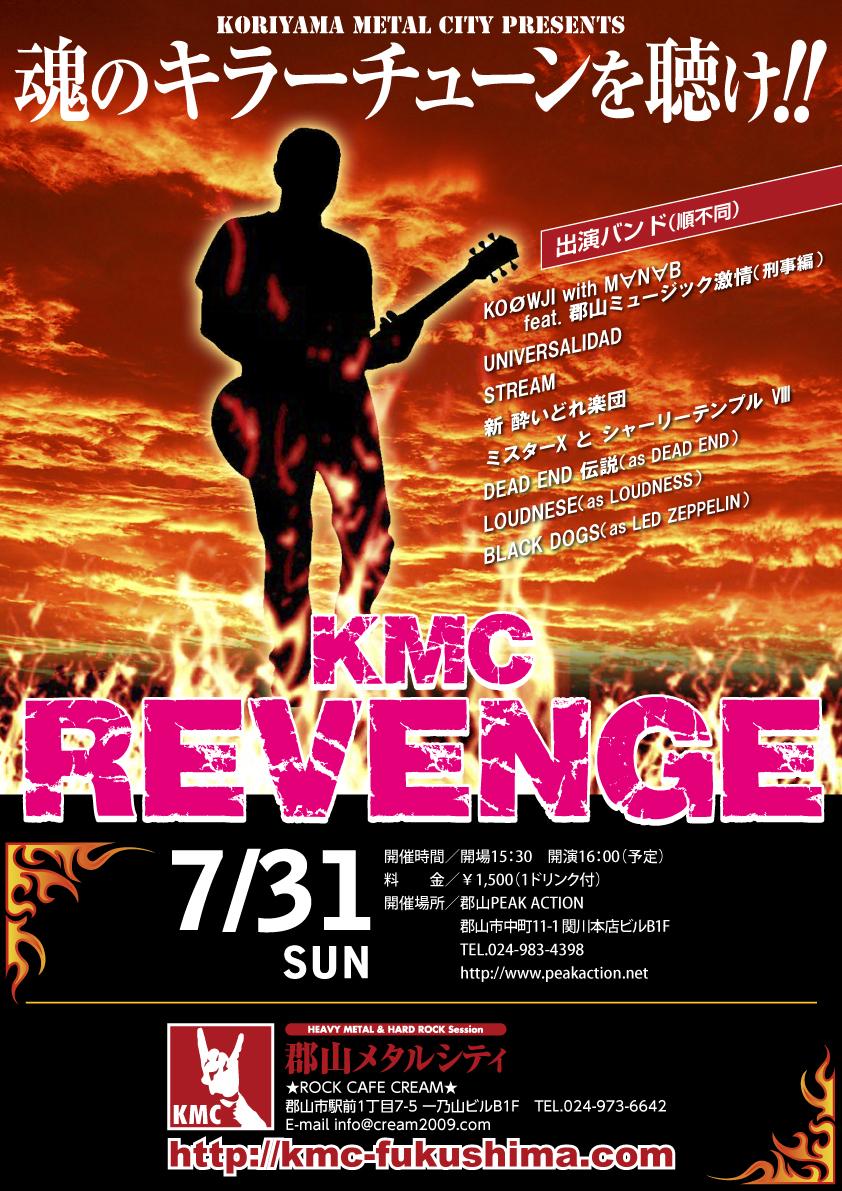 KMC_REVENGE_a3