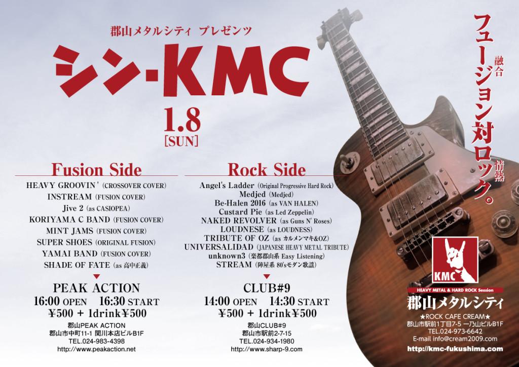 kmc2017_1