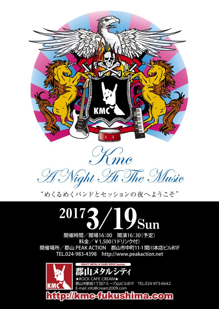 KMC20170319