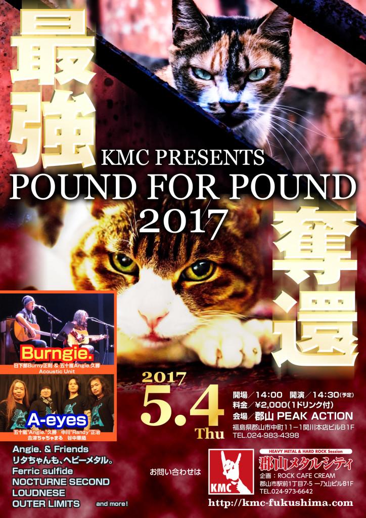 KMC20170504_a3-02